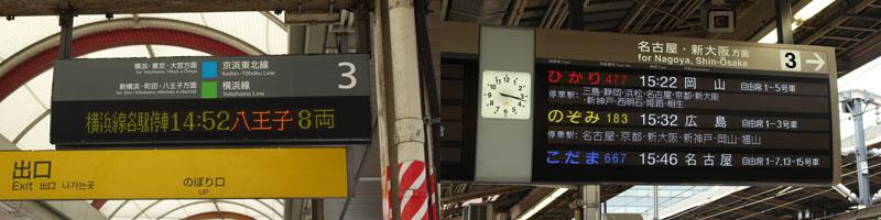 列車案内表示161007