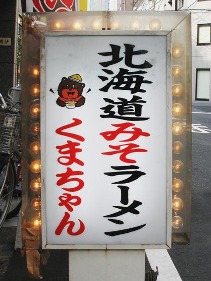 北海道みそラーメンくまちゃん看板
