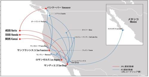 JAL、アラスカ航空との提携を開始