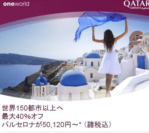 カタール航空夏!早トク キャンペーン-Up to 40 OFF! Early Summer Campaign