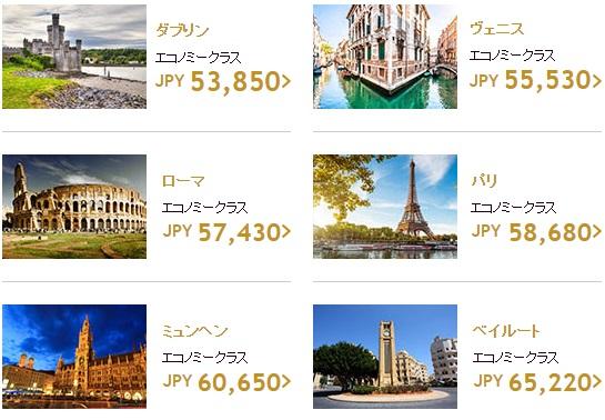 エティハド週末セール ヨーロッパ往復が53,850円から