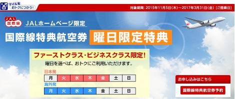 期間延長 JALホームページ限定 国際線特典航空券 曜日限定特典