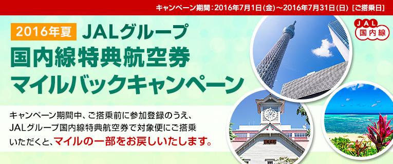 JAL  2016年夏 JALグループ国内線特典航空券マイルバックキャンペーン