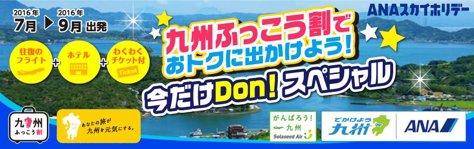 ふっこう割で九州を応援 大分2泊3日で15000円(ANA+ホテルで!)など