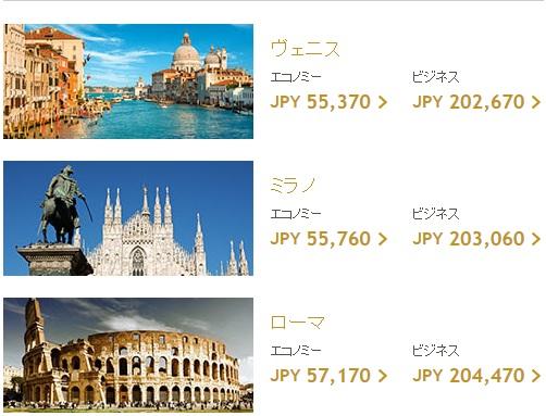 エティハド航空 イタリア行き週末セール1