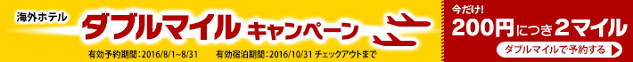 JAL エクスペディア ダブルマイルキャンペーン