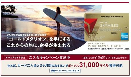 デルタ・アメリカン・エキスプレス・カードの入会キャンペーン