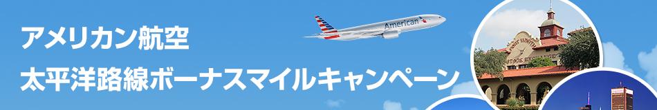 アメリカン航空 太平洋路線ボーナスマイルキャンペーン
