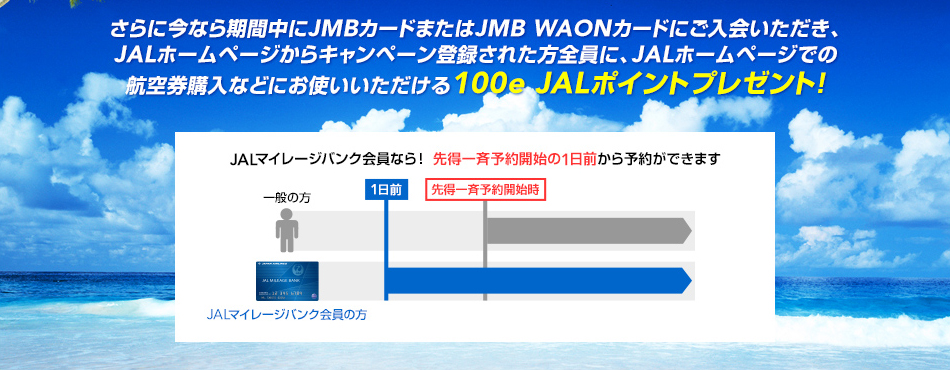 WEB入会限定! JALマイレージバンク新規入会キャンペーン1