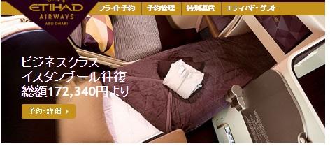 エティハド航空 ビジネスクラス・セール第2弾 ヨーロッパ往復が総額172,340円より