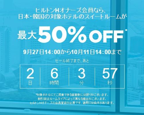 ヒルトンホテル 日本と韓国でスイートセール最大50%OFF