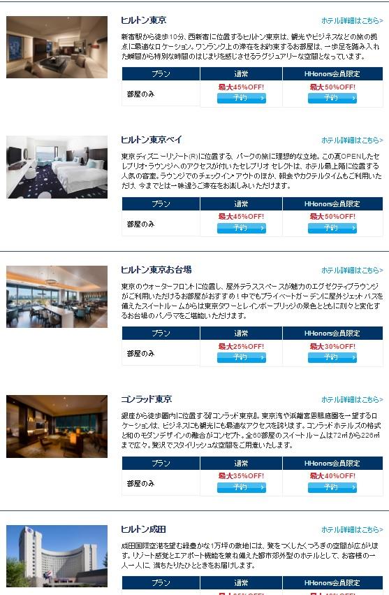 ヒルトンホテル 日本と韓国でスイートセール最大50%OFF1