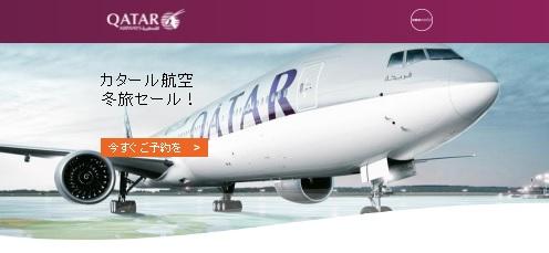 カタール航空でセール カタール航空で冬旅!- Enjoy your exciting Winter Vacation!
