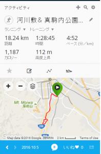 10月5日:18km