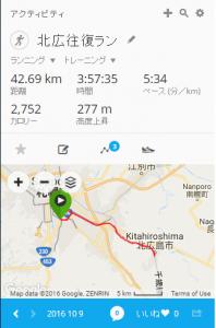 10月9日:北広往復ラン