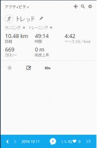 10月11日:トレッド10km
