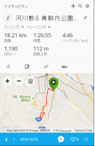 10月25日:18km