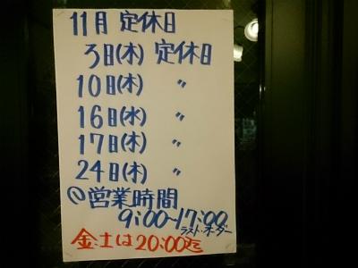 10月31日DSC_6068
