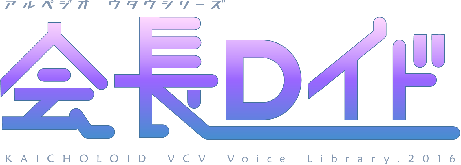 CHOLOID ロゴ