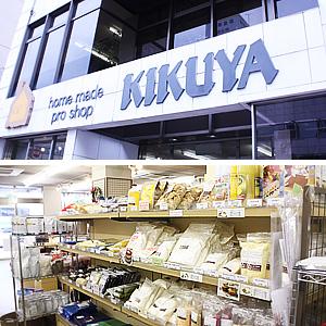 kikuya.jpg