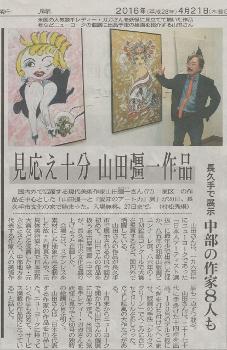 中日新聞の紹介記事