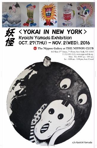ニューヨーク個展ポスター