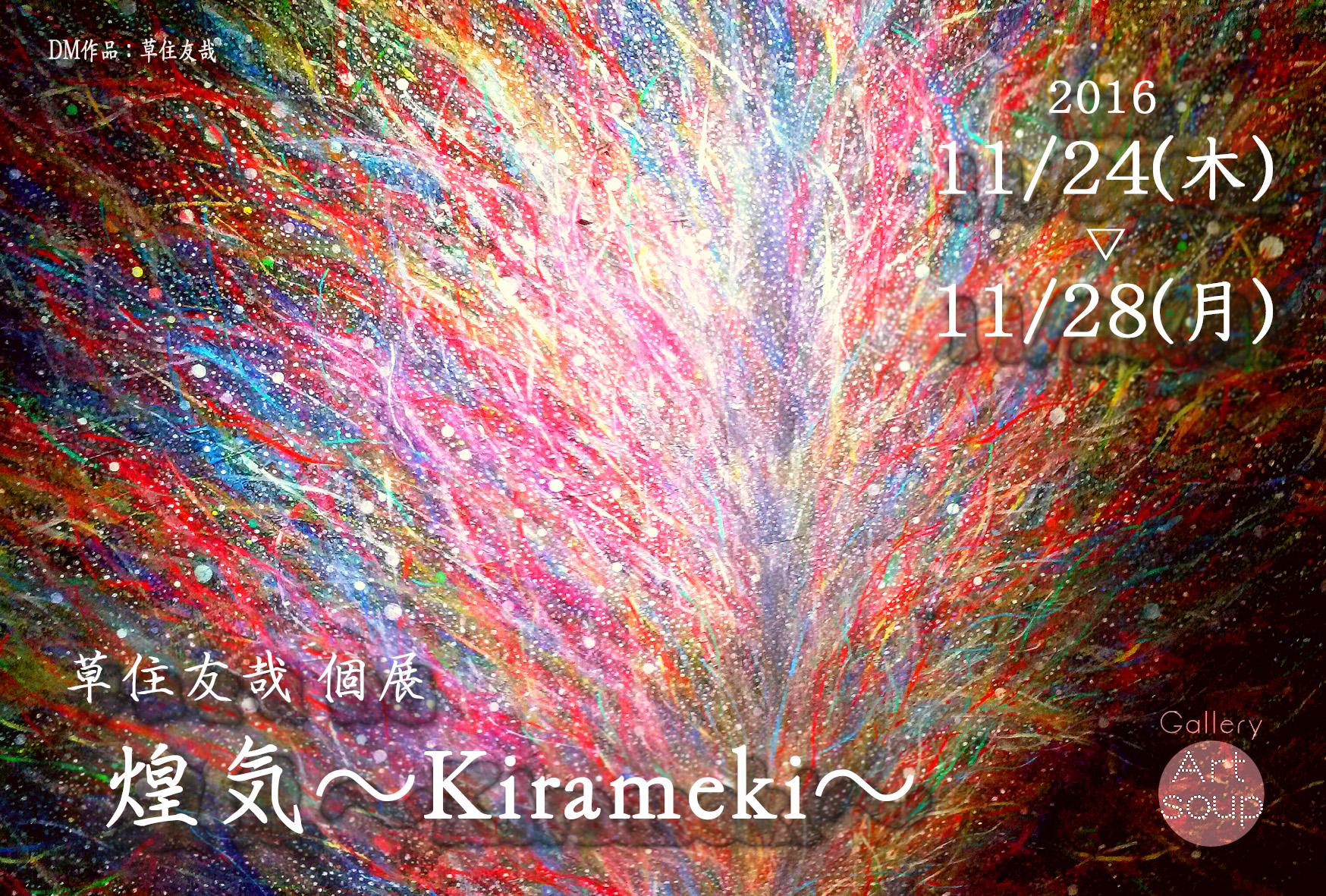 草住友哉個展「煌気~Kirameki~」DM表