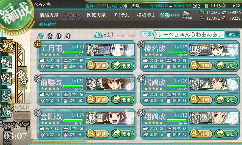 KanColle-160916-03072783.png