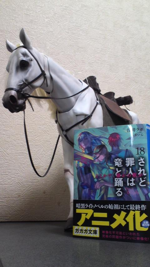 18巻と馬