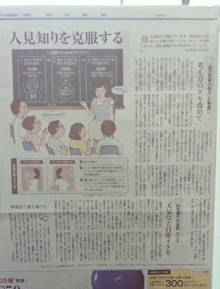 朝日新聞・人見知りを克服する。H28年8月8日 朝刊31面 Reライフ
