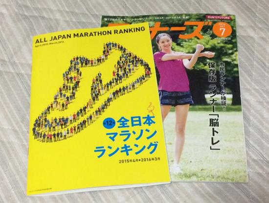 マラソンランキング2016