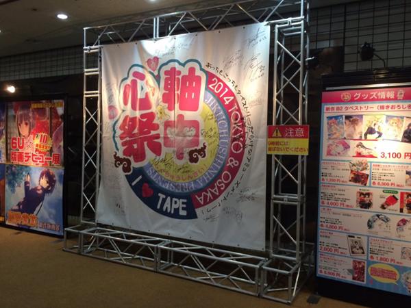 軸中心祭名古屋2