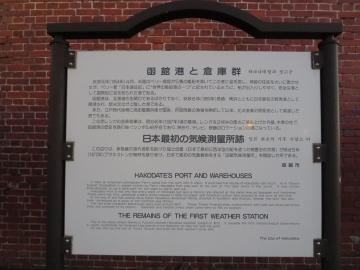 函館港と倉庫群の説明