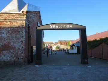 金森赤レンガ倉庫、店舗は門を潜ってすぐ左のレンガの建物内 (2)