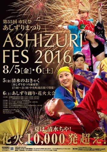2016あしずり祭