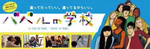 babel-banner.jpg