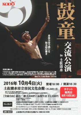 20161004-Tosahimizu-黒潮ホール