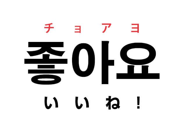 中国人「韓国語は世界一きれいな...