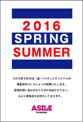 2016SS-DM5月表