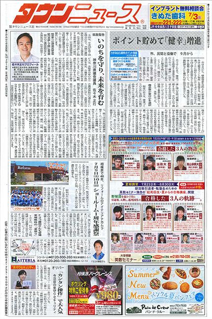 タウンニュース相模原市中央区版_6月30日発行_1