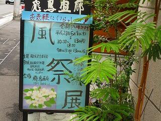 H28年6月箱根風祭展 001