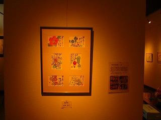 H28年6月箱根風祭展 012