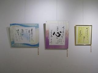 H28年11月すばる書展 011