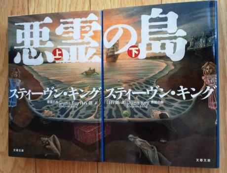 悪霊no島02