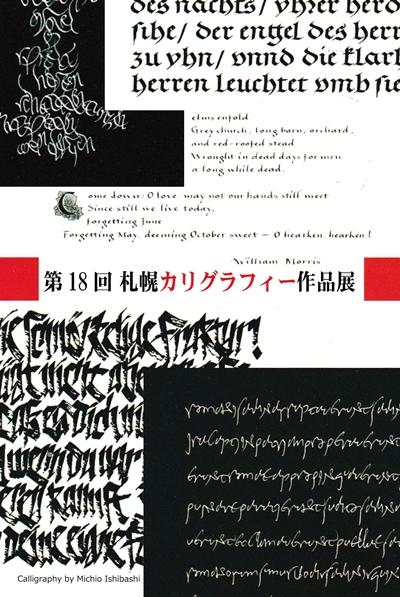 第18回 札幌カリグラフィー作品展