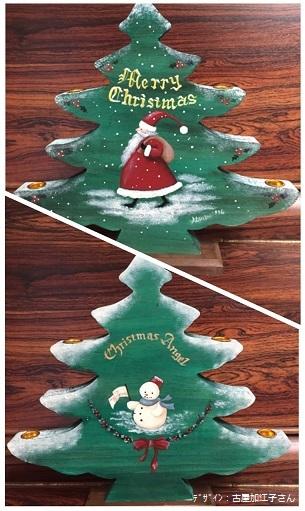 53クリスマスツリー型