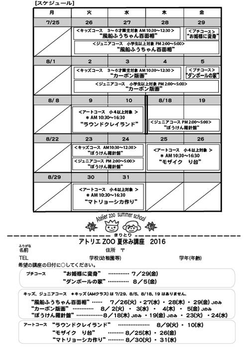 夏休み講座2016-2一般 [更新済み]