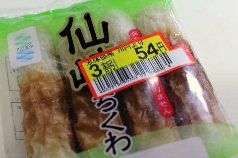 16.10.13総菜パン2