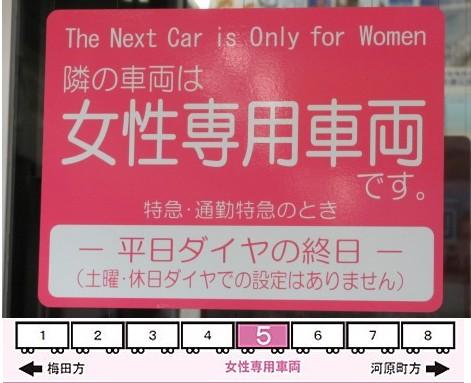 阪急電車女性車両1