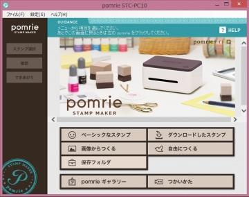 Pomrieモニター3 トップ画面②